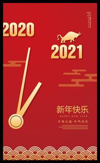 2021牛年元旦宣传海报