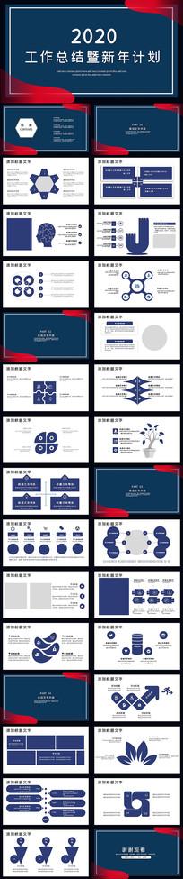 2021商务新年计划PPT模板