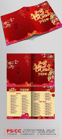 2021新年元旦春节晚会节目单