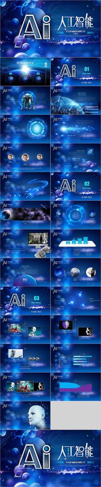 AI人工智能互联网科技ppt