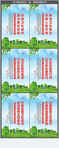 创建国家卫生城市标语口号展板设计