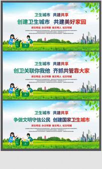 创建国家卫生城市标语宣传展板