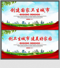 创建国家卫生城市标语宣传展板设计