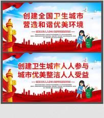 创建国家文明卫生城市展板设计