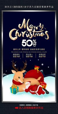 创意圣诞节宣传海报