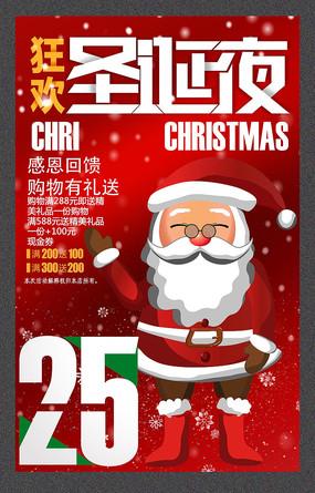 创意圣诞狂欢节促销宣传海报