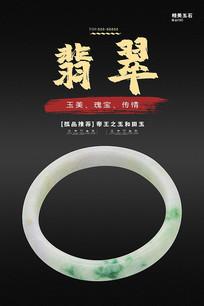 翡翠文化宣传海报