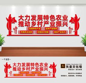 大力发展特色农业乡村振兴文化墙