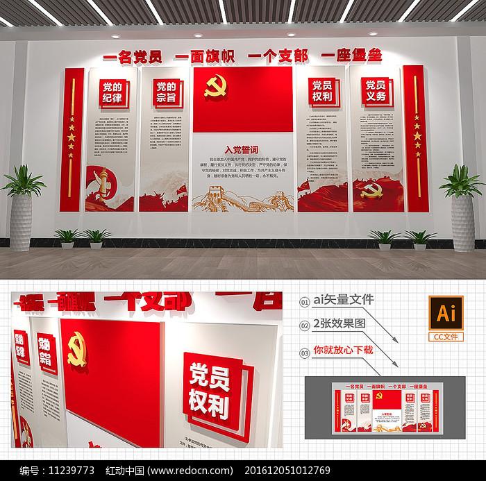 党建文化墙党员活动室入党誓词形象墙图片