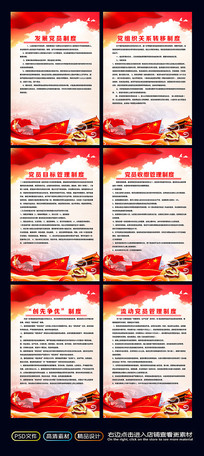 党建制度入党誓词党员活动室制度挂画