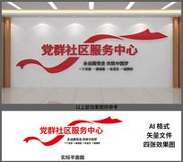 党群社区服务中心文化背景墙设计
