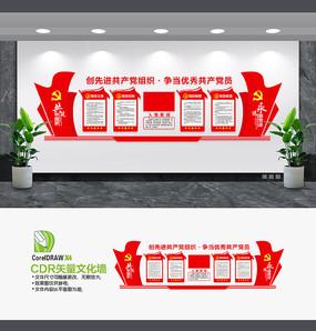 党员活动室党建布置图文化墙