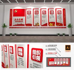 大气红色党建引领建设雕刻文化墙