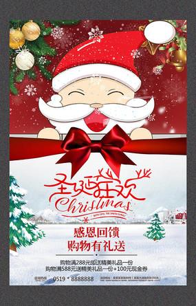 大气圣诞狂欢节快乐宣传海报