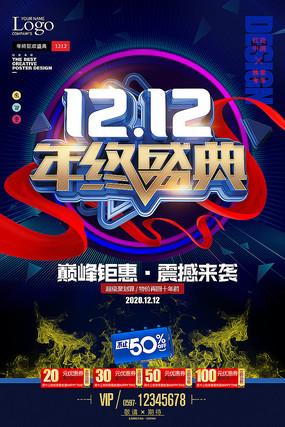 動感雙12年終盛典巔峰鉅惠電商促銷海報