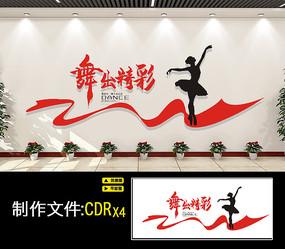 高端舞蹈文化背景墙