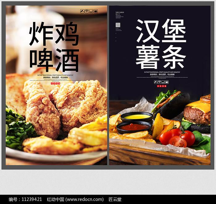 汉堡炸鸡美食海报图片