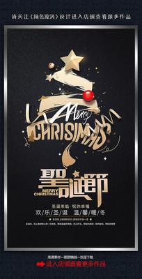 黑金大气圣诞节宣传海报