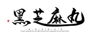 黑芝麻丸书法毛笔字