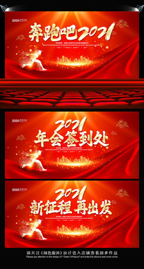 红色2021牛年年会舞台背景板