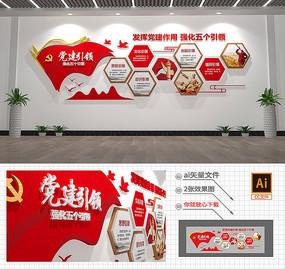 红色党建引领党建党建文化墙设计模板