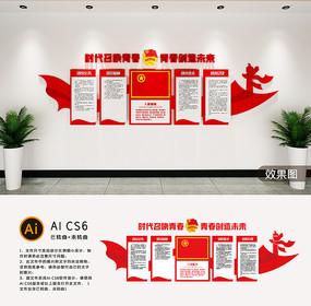 红色大气共青团学校文化墙