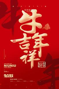 红色大气牛年海报设计