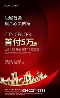红色地产宣传海报
