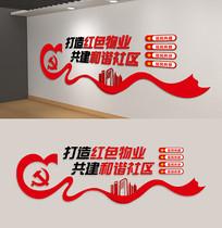红色物业党建引领党建文化墙社区文化墙