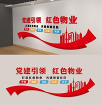 红色物业党建引领社区文化墙