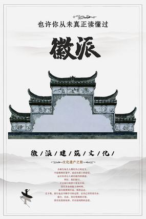徽派文化海报设计