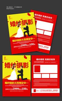 婚纱摄影活动宣传单