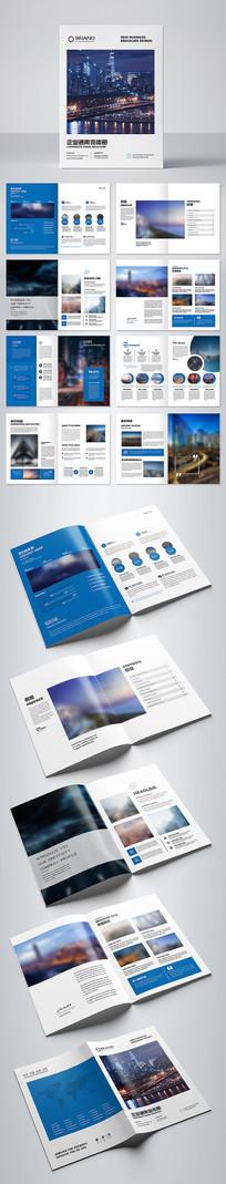 简约集团画册科技企业宣传册设计模板