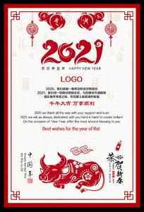 剪纸中国风2021牛年贺卡设计