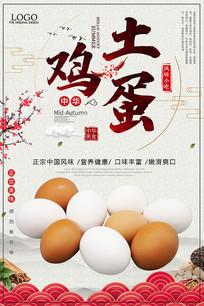 鸡蛋促销海报