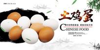 鸡蛋美食海报