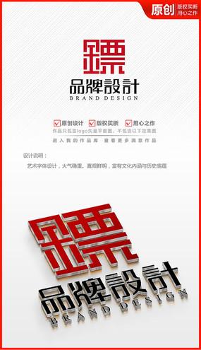 镖局安防保卫公司logo商标志设计