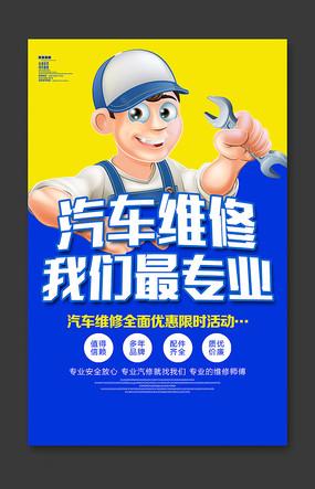 卡通汽车维修宣传海报设计