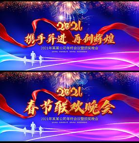 酷炫2021牛年年会春节联欢晚会舞台背景