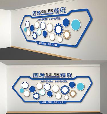 蓝色科技企业文化墙员工风采照片墙