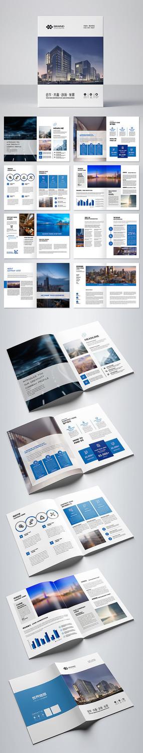 蓝色企业公司画册产品宣传册模板