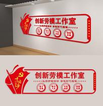 劳模创新工作室基层党建文化墙