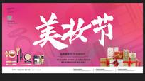 美妆节化妆品促销海报