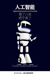 人工智能海报