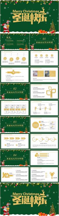 圣诞节活动促销策划方案PPT模板