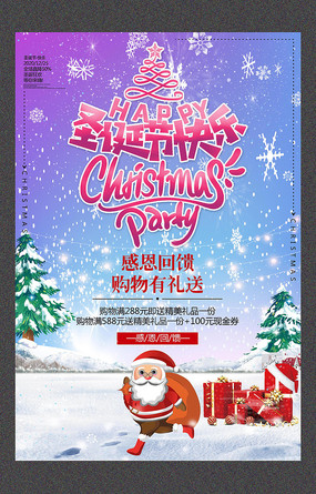 圣诞节快乐宣传海报