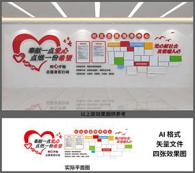 社区志愿服务中心文化背景墙设计
