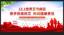 世界艾滋病日宣传展板设计