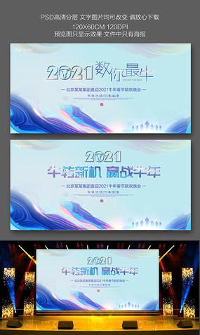 时尚炫彩企业2021春晚海报背景