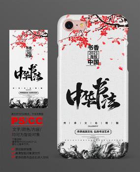 书法手机壳图案设计